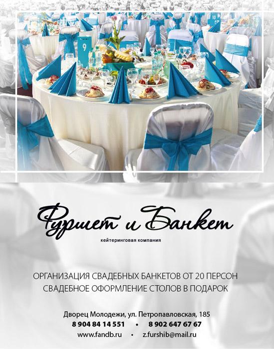 Ресторан для свадьбы номер в подарок 57